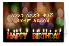 amharic-birthday-card-addiscards-net_