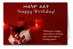amharic-birthday-cards-addiscards-net_
