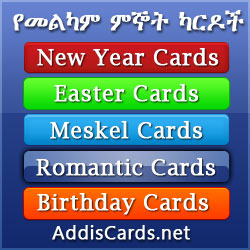 addiscardsnet free ethiopian greeting cards