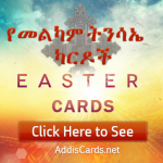 Free Ethiopian Easter Greeting Cards