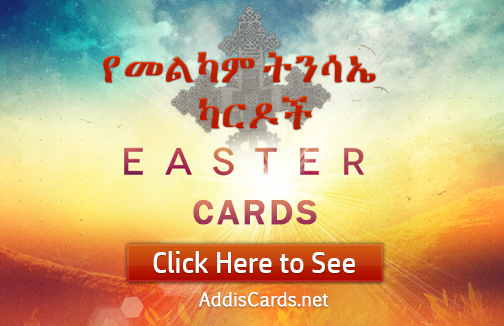 Ethiopian easter greeting cards addiscards m4hsunfo
