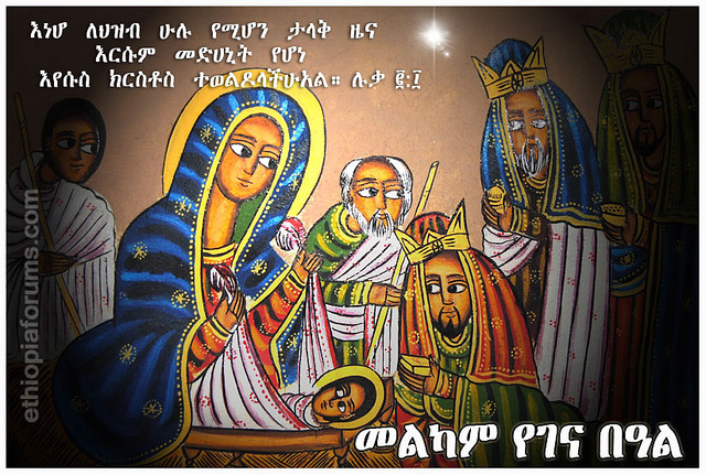 ethiopian christmas greeting card melkam gena 7