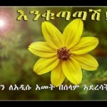 Enkutatash : Ethiopian New Year song